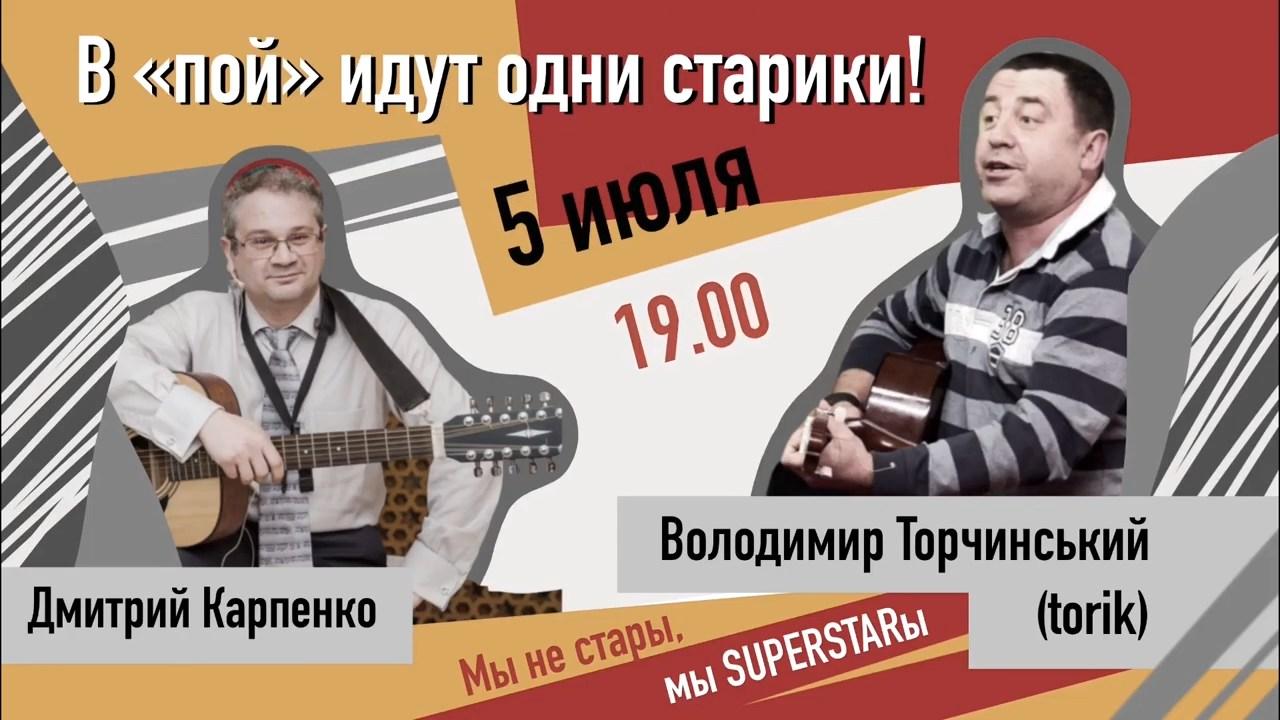 Музыкальный квартирник «В «пой» идут одни старики!» 05.07.2020