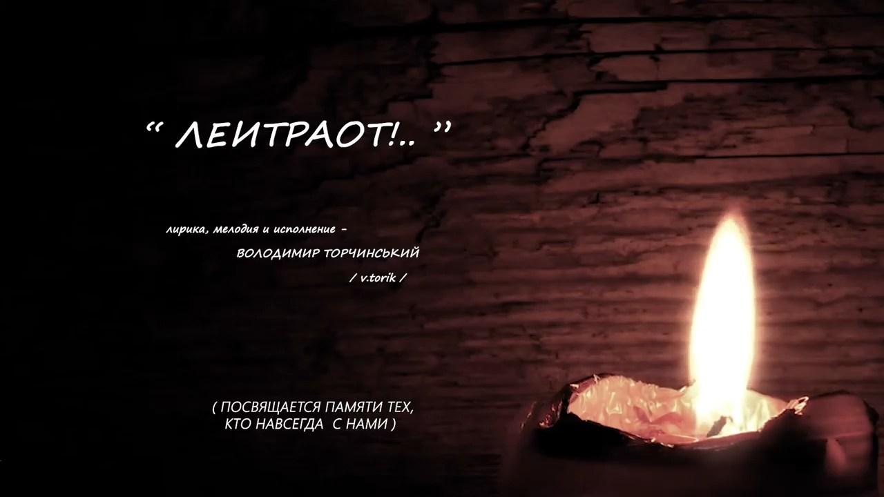 «Леhитраот» (памяти тех, кто всегда с нами)