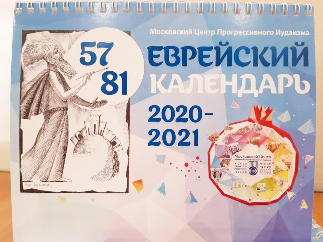 Календарь на 5781 год готов!
