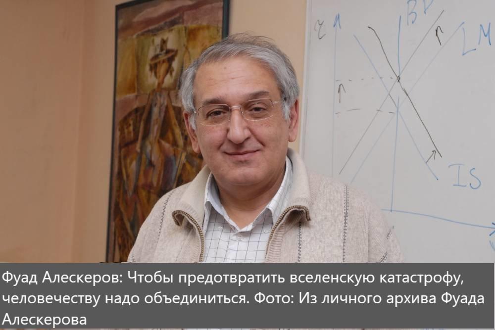 Председатель общины, профессор Алескеров Фуад Тагиевич дал интервью на тему катастрофического изменения климата