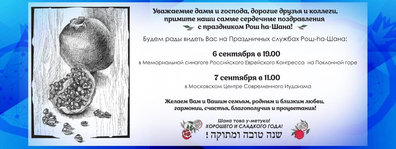 Московский Центр современного иудаизма приглашает Вас на Праздничные службы Рош hа-Шана