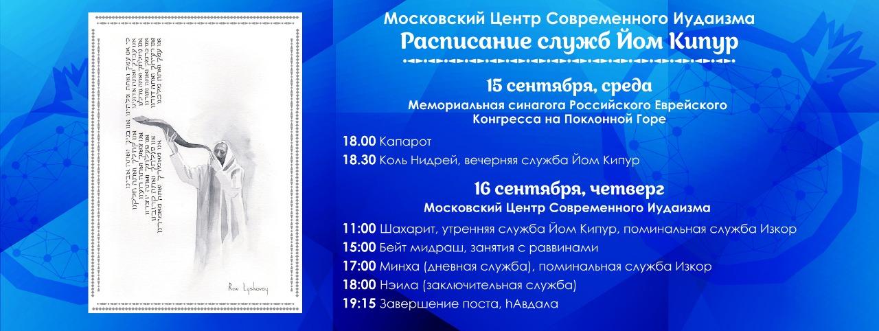 Расписание служб на Йом Кипур